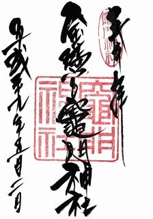 20170502竈門神社御朱印.jpg