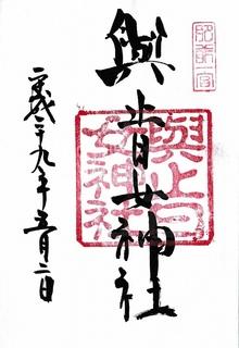 20170502興止日女神社御朱印.jpg
