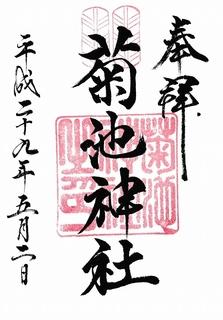 20170502菊池神社御朱印.jpg