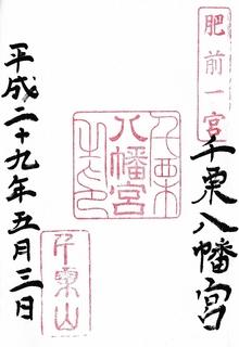 20170503千栗八幡宮御朱印.jpg