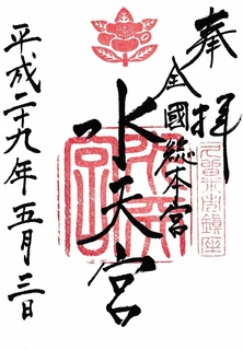 20170503水天宮御朱印.jpg