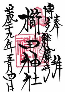 20170504櫛田神社御朱印.jpg