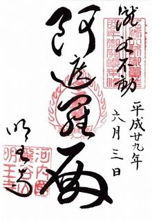 20170603瀧谷不動明王寺御朱印.jpg