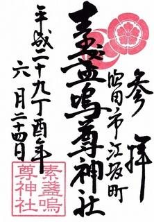 20170624素戔嗚尊神社御朱印.jpg