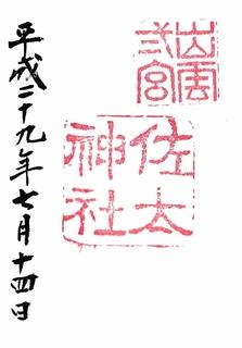 20170714佐太神社御朱印.jpg