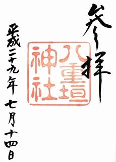 20170714八重垣神社御朱印.jpg