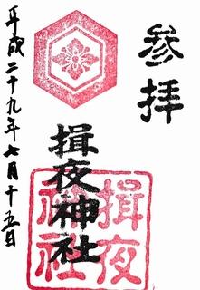 20170715揖夜神社御朱印.jpg