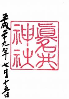 20170715眞名井神社御朱印.jpg