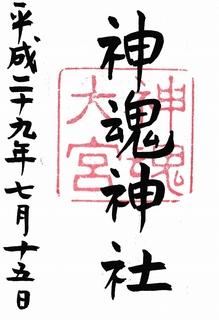 20170715神魂神社御朱印.jpg