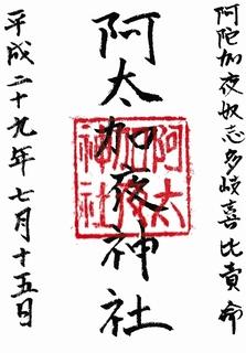 20170715阿太加夜神社御朱印.jpg