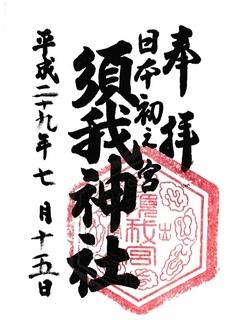 20170715須我神社御朱印.jpg