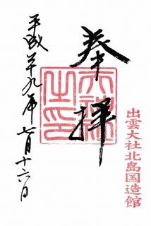 20170716出雲大社北島国造館天神社御朱印.jpg
