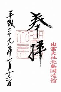 20170716出雲大社北島国造館御朱印.jpg