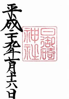 20170716日御碕神社御朱印.jpg