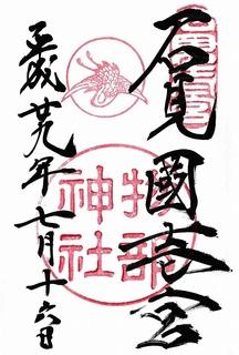 20170716物部神社御朱印.jpg