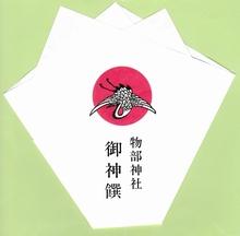 20170716物部神社御神饌.jpg
