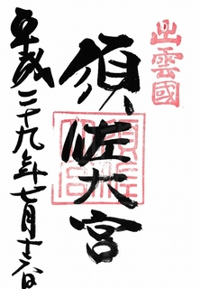 20170716須佐神社御朱印.jpg