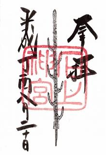20170820石上神宮御朱印.jpg