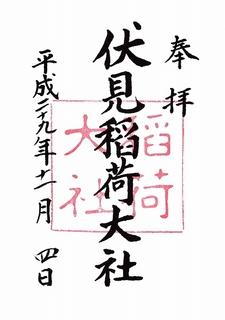 20171104伏見稲荷大社御朱印.jpg