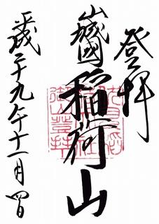 20171104伏見稲荷大社稲荷山御朱印.jpg