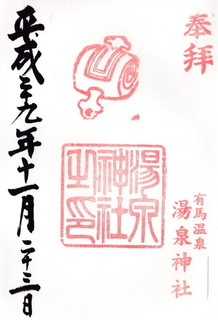 20171123湯泉神社御朱印.jpg