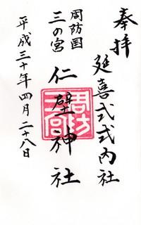 20180428仁壁神社御朱印.jpg