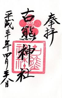 20180428古熊神社御朱印.jpg