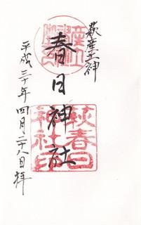 20180428春日神社御朱印.jpg