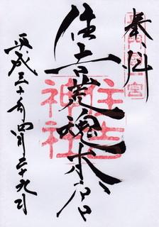 20180429住吉神社御朱印.jpg