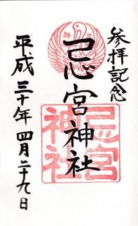 20180429忌宮神社御朱印.jpg