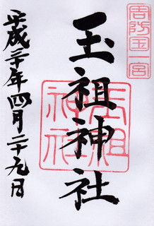 20180429玉祖神社御朱印.jpg