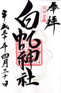 20180429白蛇神社御朱印.jpg