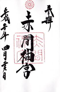 20180429赤間神宮御朱印.jpg