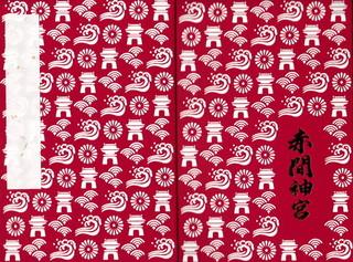 20180429赤間神宮御朱印帳.jpg