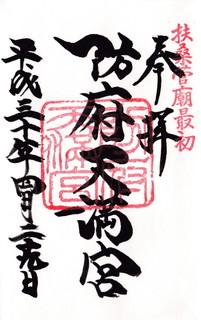 20180429防府天満宮御朱印.jpg