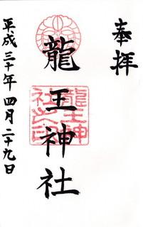 20180429龍王御朱印.jpg