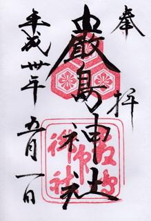20180501厳島神社御朱印.jpg