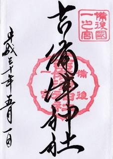 20180501吉備津神社御朱印.jpg
