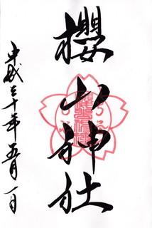 20180501桜山神社御朱印.jpg