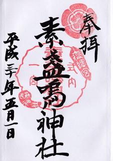20180501素戔嗚神社御朱印.jpg