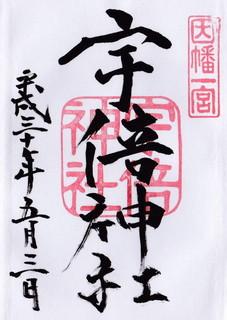 20180503宇倍神社御朱印.jpg