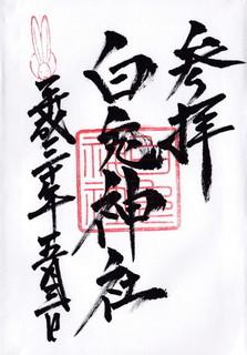 20180503白兎神社御朱印.jpg
