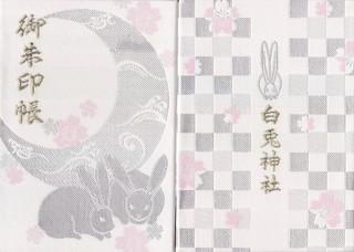 20180503白兎神社御朱印帳.jpg