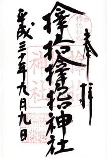 20180909サムハラ神社御朱印.jpg