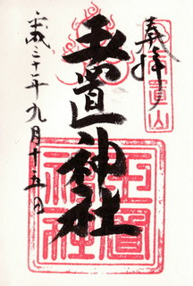 20180915玉置神社御朱印.jpg