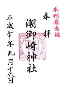 20180916潮御崎神社御朱印.jpg