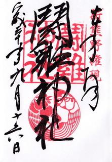 20180916闘鷄神社御朱印.jpg