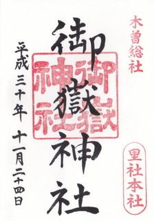 20181124御岳神社里社本社御朱印.jpg