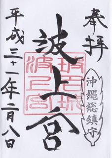 20190208波上宮御朱印.jpg