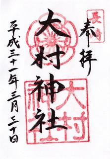 20190330大村神社御朱印.jpg
